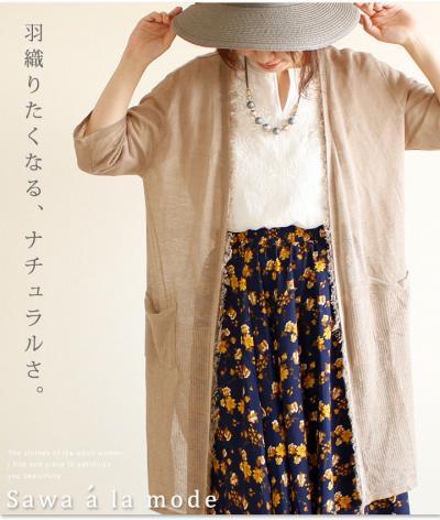 薄手のフリンジ7分袖カーディガン【7月6日22時販売新作】 mode-0557