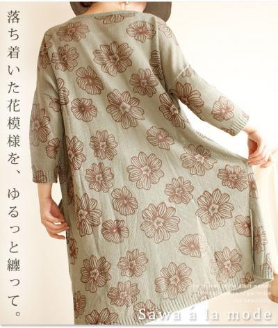 花柄の7分袖ロングカーディガン【7月6日22時販売新作】 mode-0562