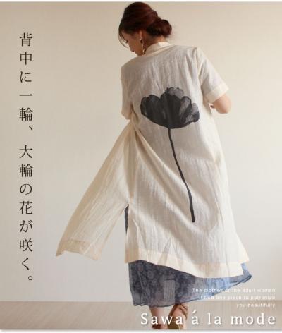 花プリントの薄手半袖ロングカーディガン【7月6日22時販売新作】 mode-0584