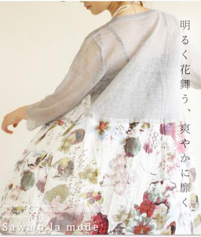 表情の変わる一枚ニットカーディガン【7月12日22時販売新作】 mode-0586