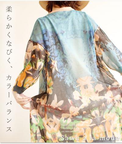 大人が羽織るカラーカーディガン【7月12日22時販売新作】 mode-0587