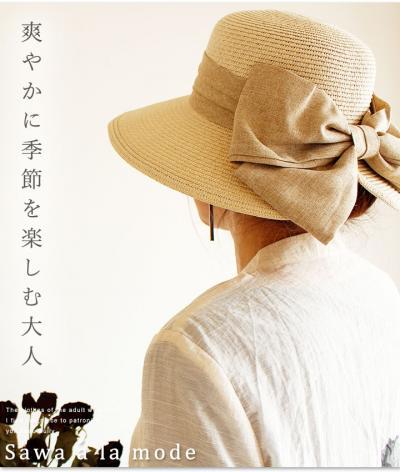 大きなリボンと大人色ストローハット【7月20日22時販売新作】 mode-0590