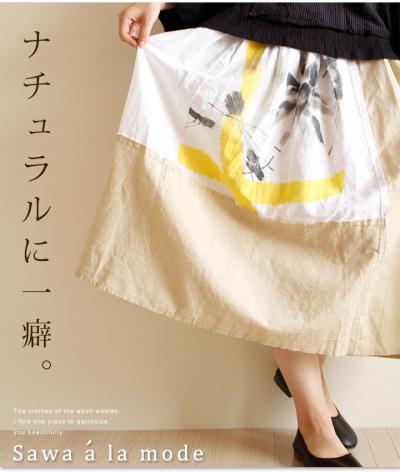 切替えリメイクデザインのロングスカート 【7月16日22時販売新作】 mode-0649