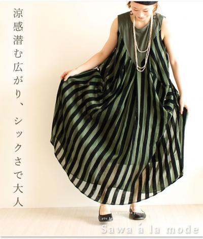 カジュアルに美しいワンピース【7月21日22時販売新作】 mode-0657