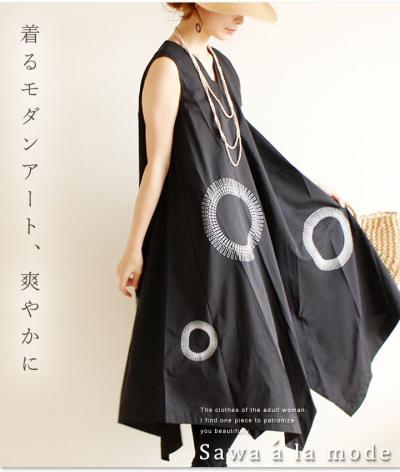 日常にモダンを感じるワンピース【7月21日22時販売新作】 mode-0660