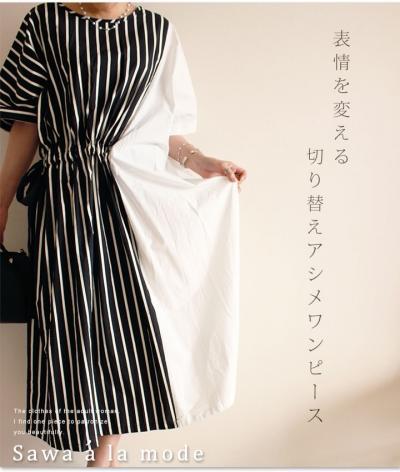 切替デザインのシャーリングアシンメトリーワンピース【7月21日22時販売新作】 mode-0661