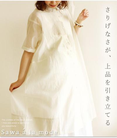 爽やか雨雲さんのシャツカーディガン【7月21日22時販売新作】 mode-0662