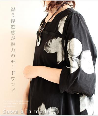 変形袖のプリントロングワンピース【7月21日22時販売新作】 mode-0663