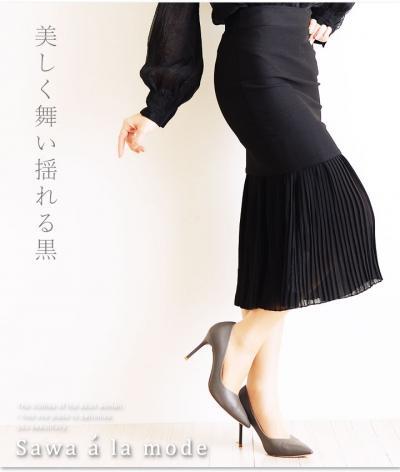 異素材使いのマーメイドスカート【7月21日22時販売新作】 mode-0670