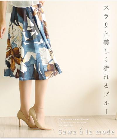 美しい大人の花柄スカート【7月21日22時販売新作】 mode-0671