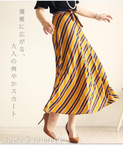 爽やかストライプのロング巻きスカート【7月21日22時販売新作】 mode-0678