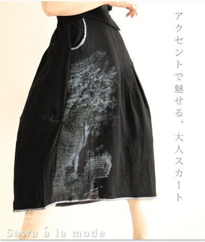 まだらプリントのミディアムスカート【7月21日22時販売新作】 mode-0682