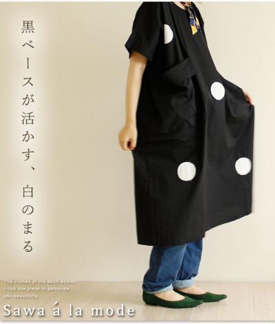 大きく大きく可愛いドットワンピ―ス【7月22日22時販売新作】 mode-0687