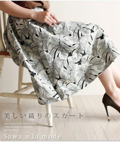 ジャガード織のタックフレアスカート【7月18日22時販売新作】 mode-0693