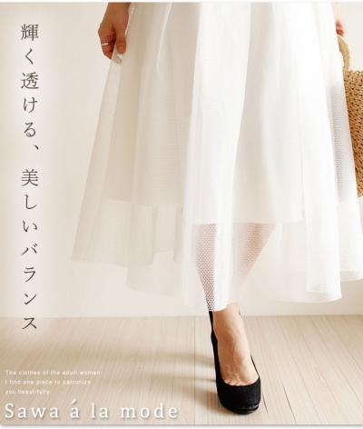 漂うような美白シースルースカート【7月22日22時販売新作】 mode-0695