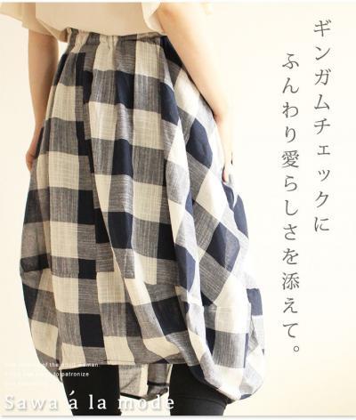 ギンガムチェックのふんわり麻綿スカート【7月19日22時販売新作】 mode-0706