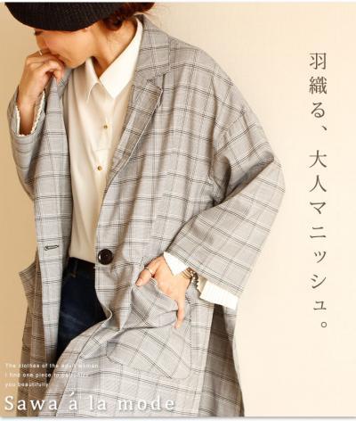 大きいポケット付きチェックのミディ丈ジャケット【7月19日22時販売新作】 mode-0707