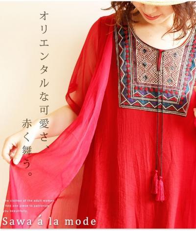 オリエンタル刺繍とリボンが可愛いレッドワンピース【7月19日22時販売新作】 mode-0716