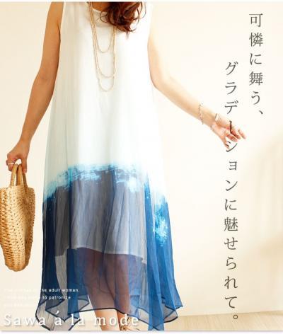 可憐に舞うグラデーションチュールワンピース【7月19日22時販売新作】 mode-0720