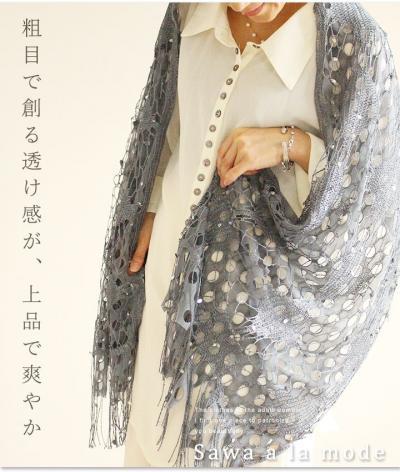 羽織る爽やかグレーのストール【7月22日22時販売新作】 mode-0724