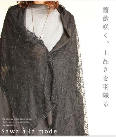 黒薔薇の上品さストール【7月22日22時販売新作】 mode-0725