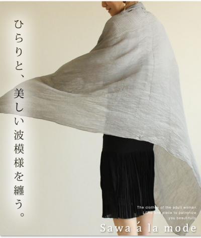 美しい波模様のストール【7月23日22時販売新作】 mode-0729