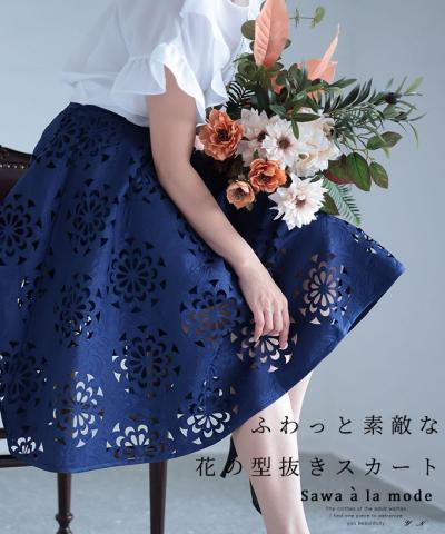 抜けた柄模様の型抜きスカート【7月20日22時販売新作】 mode-0732