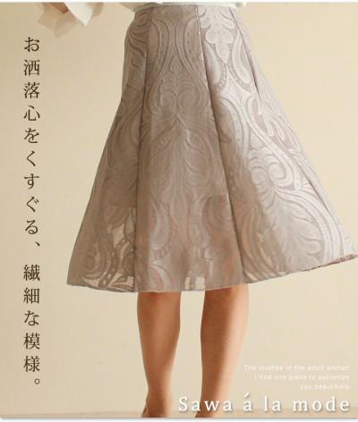 お洒落心をくすぐる繊細レースのスカート【7月23日22時販売新作】 mode-0734