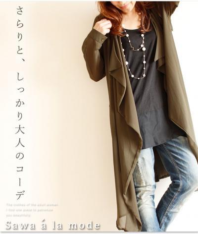落ち着きの羽織りカーディガン【7月20日22時販売新作】 mode-0737