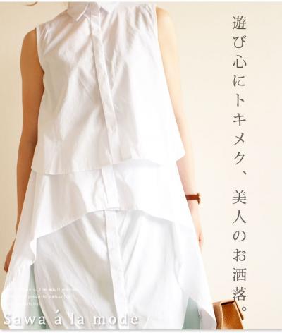 遊び心にときめく3段デザインのノースリーブシャツ【7月23日22時販売新作】 mode-0739