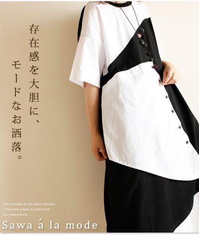 モードにお洒落な白黒ワンピース【7月23日22時販売新作】 mode-0743