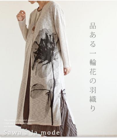 一輪花プリントの長袖ロングカーディガン【8月4日22時販売新作】 mode-0788