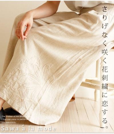さりげなく裾に咲く花刺繍パンツ【8月9日22時販売新作】 mode-0832