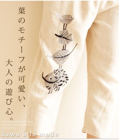 葉のモチーフが可愛いクロップドパンツ【8月9日22時販売新作】 mode-0833