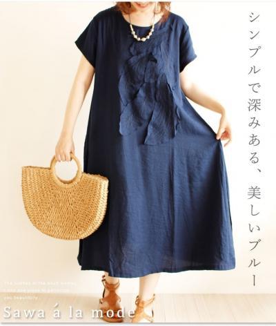 鮮やかでシンプルなロングワンピース【7月26日22時販売新作】 mode-0845