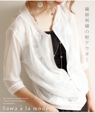 花柄刺繍の7分袖メッシュMA-1【7月28日22時販売新作】 mode-0943