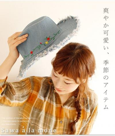 可愛く爽やかにきまるデニムハット【8月25日22時販売新作】mode-0959