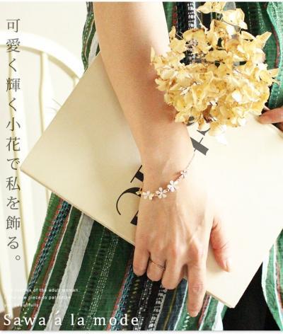 可愛くキラメク小花のブレスレット【9月21日22時販売新作】