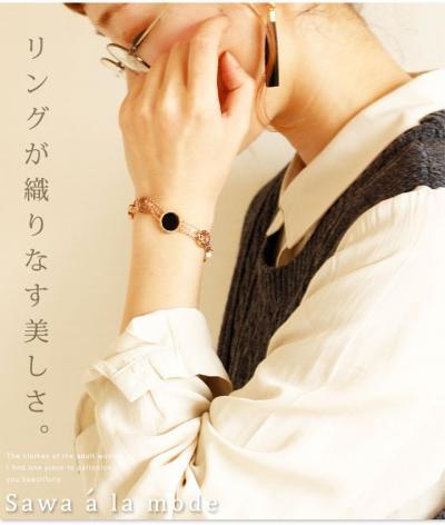 リングの4連チェーンブレスレット【9月21日22時販売新作】