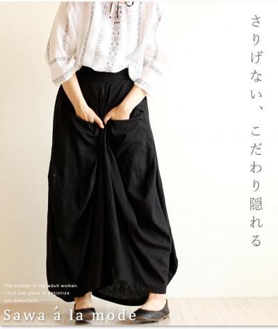 フォルムを楽しむロングスカート【8月30日22時販売新作】