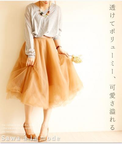 優しさ揺れ広がるふんわり透けスカート【8月31日22時販売新作】 mode-1005
