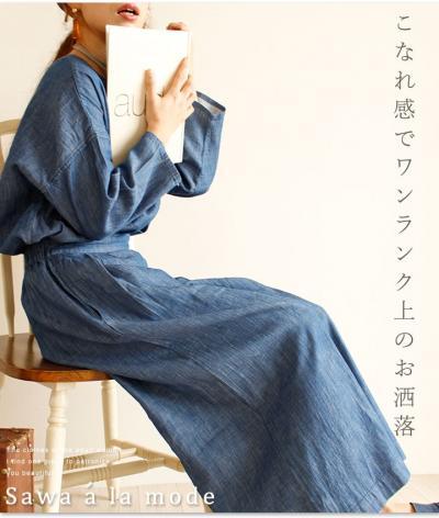 柔らかデニム纏うセットアップコーデ【9月9日22時販売新作】 mode-1027
