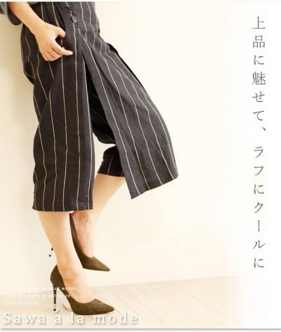 シンプルお洒落さんのこだわりパンツ【8月26日22時販売新作】 mode-1031
