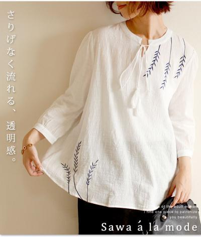 さりげなく揺れる刺繍トップス【9月9日22時販売新作】 mode-1035