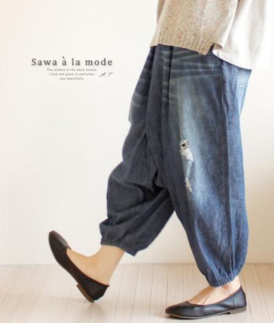 パっと目を惹く青のワイドデニム【9月12日22時販売新作】 mode-1047