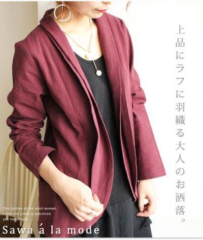 2WAY襟のジャケット【9月24日22時販売新作】