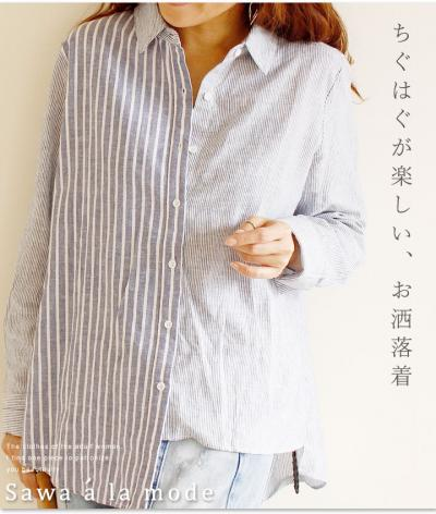 目を惹く楽しい一枚アンサンブルシャツ【9月9日22時販売新作】 mode-1055