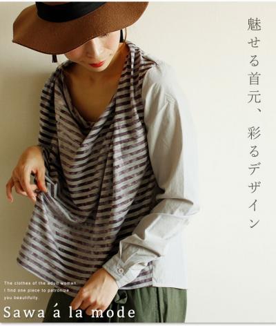 形状にこだわったデザイントップス【9月13日22時販売新作】 mode-1067