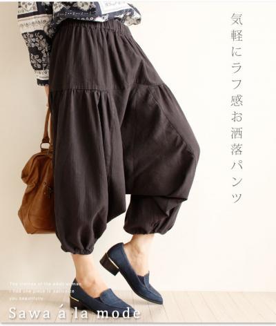シャーリングサルエルパンツ【9月17日22時販売新作】 mode-1087