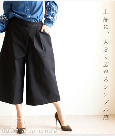 飾らないお洒落を魅せるワイドパンツ【9月14日22時販売新作】 mode-1093